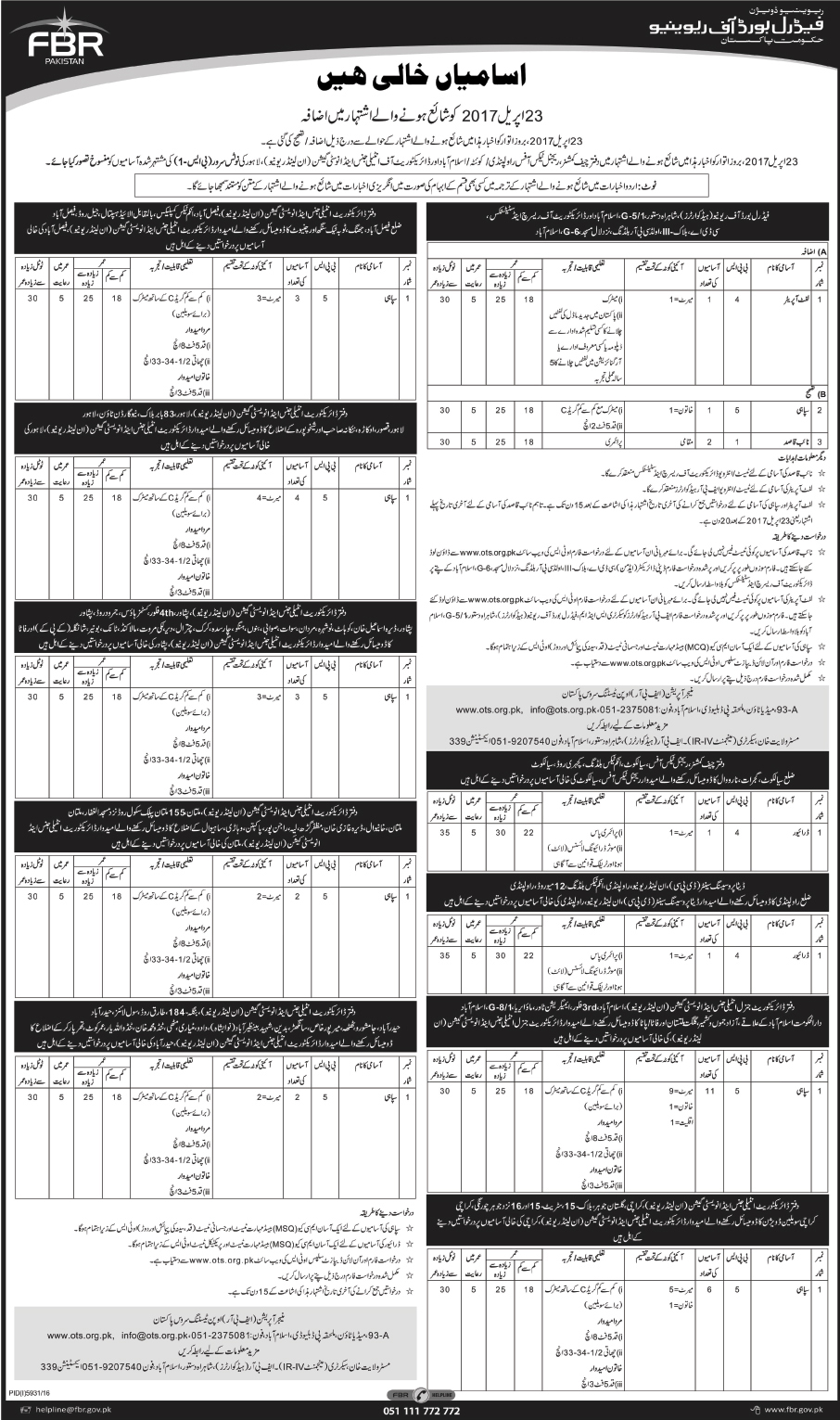 federal board of revenue fbr government of pakistan jobs May 2017