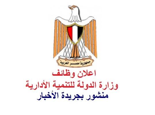 وزارة التنمية الادارية تعلن عن وظائف شاغرة والتقديم على الانترنت  حتى 15 اغسطس 2016 منشور بالاخبار