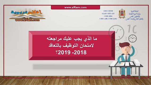 ما الذي يجب عليك مراجعته لامتحان التوظيف بالتعاقد 2018-2019؟