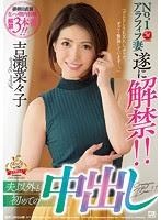 (Chinese-sub) JUY-600 No.1アラフィフ妻 遂に