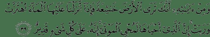 Surat Fushshilat ayat 39