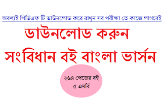 Download Constitution Book PDF