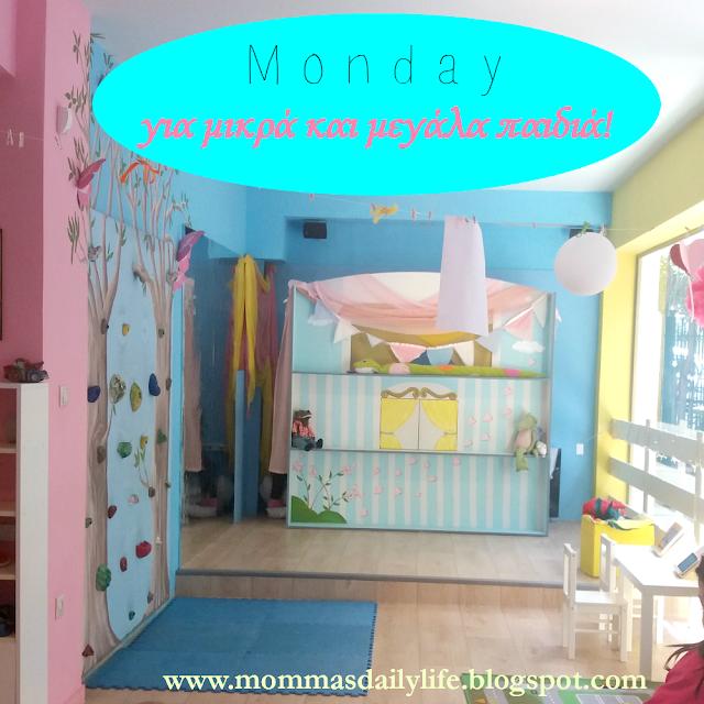 monday momma's daily life