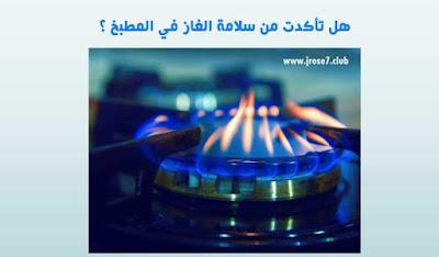 سلامة,اسطوانات الغاز,المطبخ,الصحة