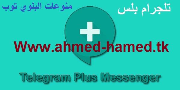 تلجرام بلس,تلغرام بلس,تلقرام بلس,Telegram Plus