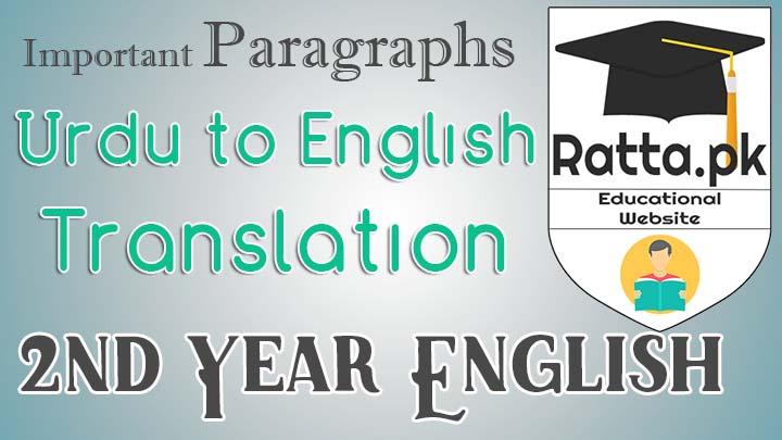 2nd Year Solved Urdu to English Paragraphs Translation 2017