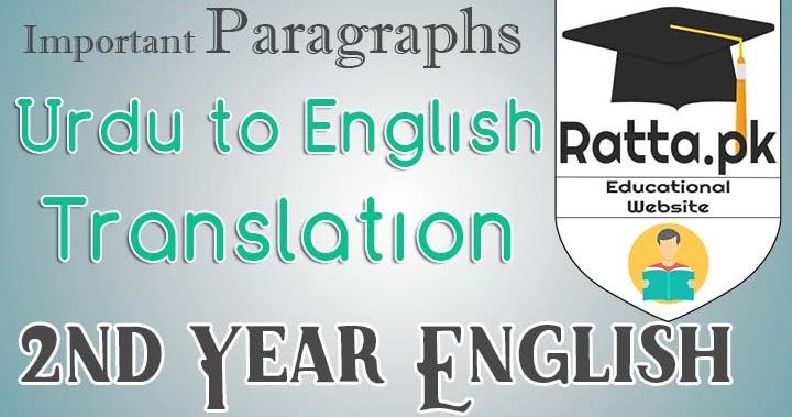 2nd Year Solved Urdu to English Paragraphs Translation 2019