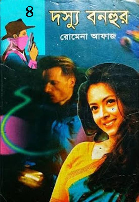 banglar dakat pdf free download