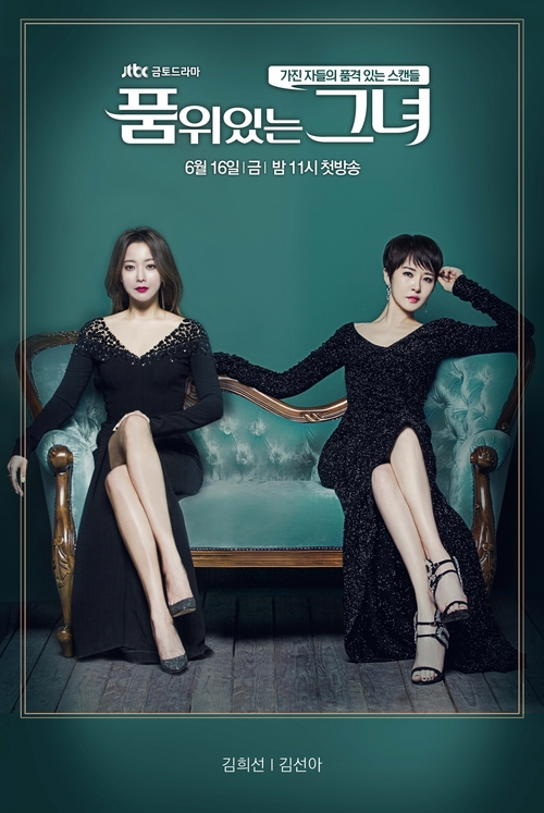 Woman of Dignity Subtitle Indonesia