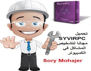 تحميل SYVIRPC مجانا لتشخيص المشاكل في الكمبيوتر