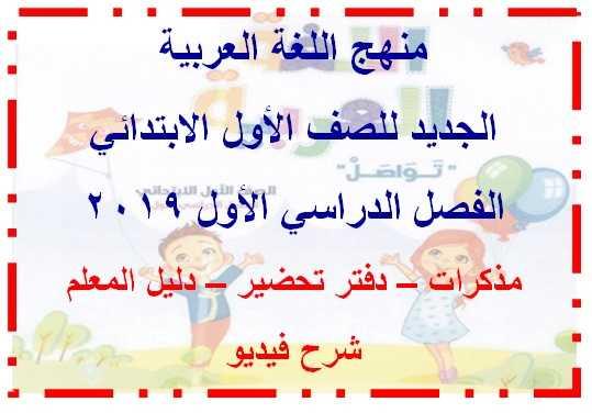 كل ما يخص منهج اللغة العربية الجديد أولى ابتدائي ترم أول 2019