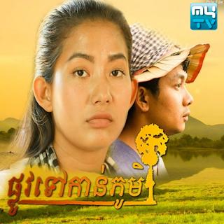 Plov Tov Kan Phoum (72 End)