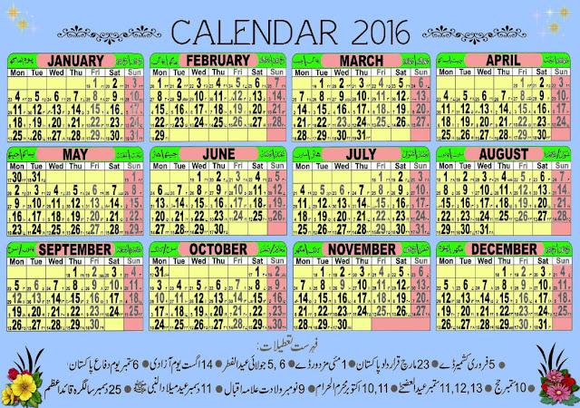 Islamic Calendar 2016, Islamic Calendar 1437, Hijri Calendar 1437, Islamic Holiday Calendar 2016, Islamic festivals 2016