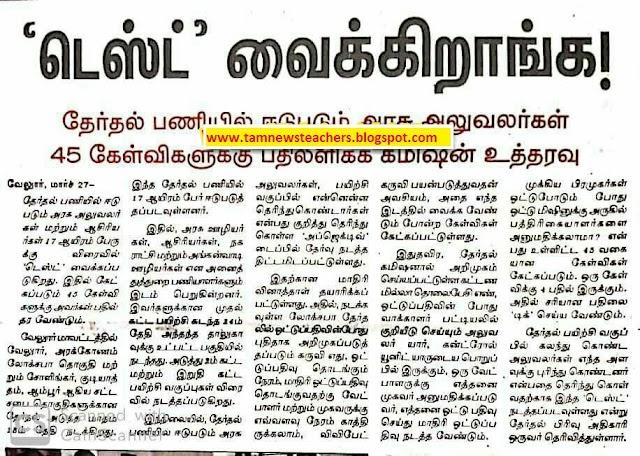 தேர்தல் பணியில் ஈடுபடும் ஆசிரியர்களுக்கு 45 கேள்விகளுக்கு டெஸ்ட் - கமிஷன் உத்தரவு