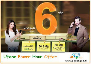 Get 60 minutes, 60 MB internet , 60 Sms, Ufone Power Hour