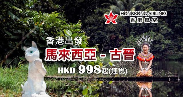 貓城-古晉【新航線Last Minute】優惠,來回連稅HK$998,6月底前出發 !