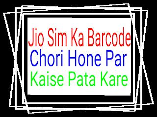 Reliance-Jio-Sim-Ka-Barcode-Chori-Hone-Par-Dubara-Genrate-Kaise-Kare
