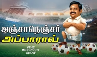TTV Vs Anbumani – Anbanavan Asaradhavan Adangadhavan? | The Imperfect Show