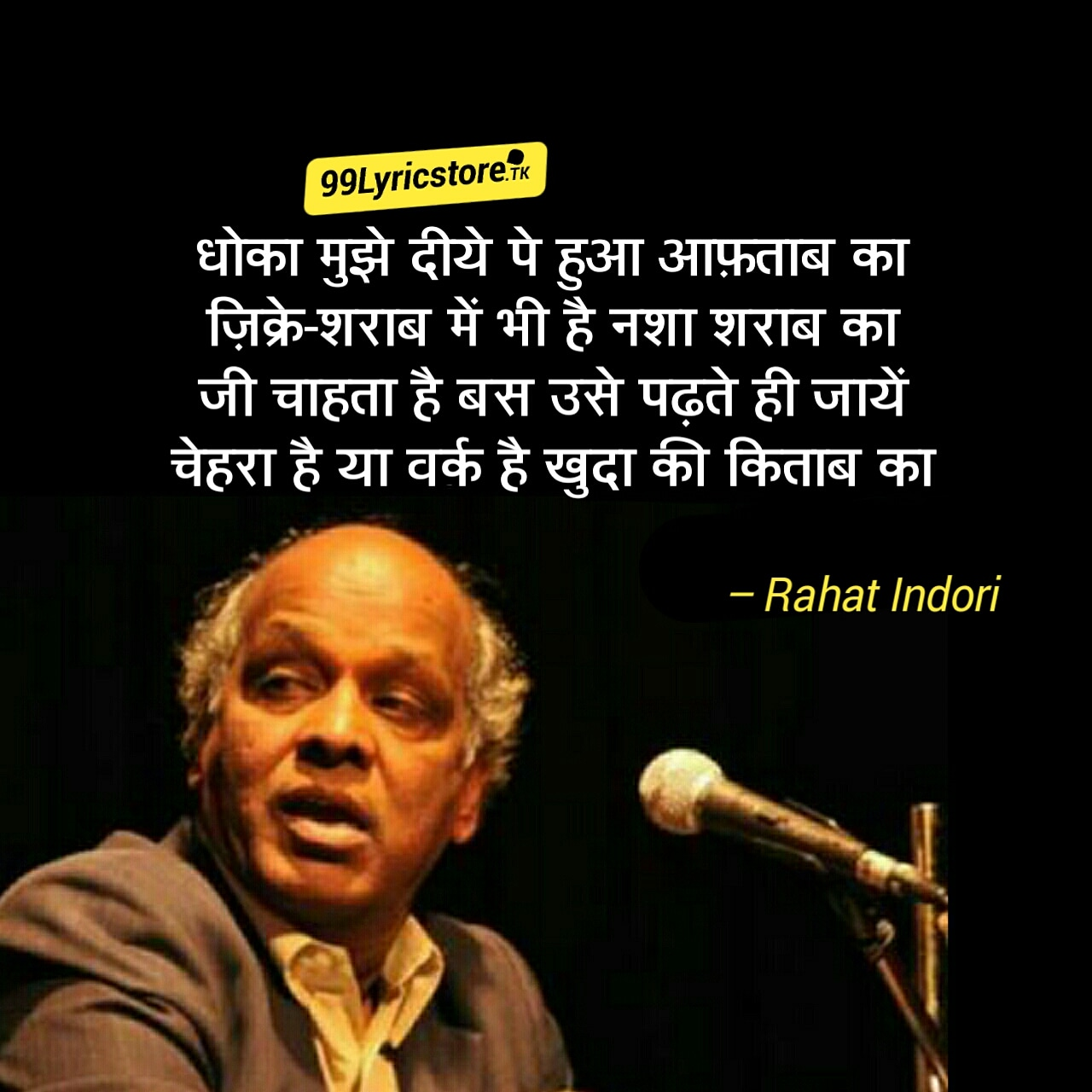 'Dhoka Mujhe Diye Pe Hua Aftaab Ka' written and performed by Rahat Indori. This poetry is best Ghazal and Shayari of Rahat Indori.