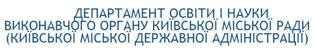 Департамент освіти і науки, молоді та спорту виконавчого органу Київської міської ради