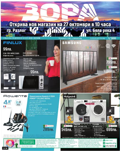 ЗОРА Брошура 20.10 - 9.11 2018 → Топ оферти и промоции