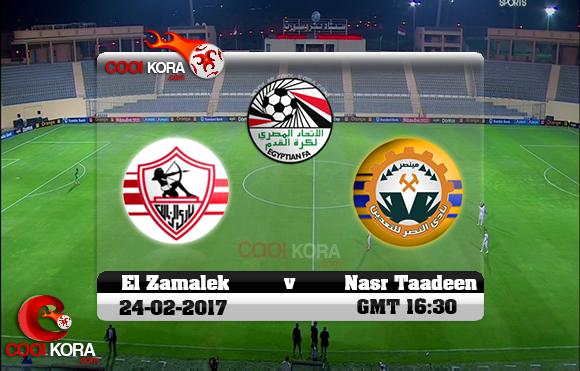 مشاهدة مباراة الزمالك والنصر للتعدين اليوم 24-2-2017 في الدوري المصري