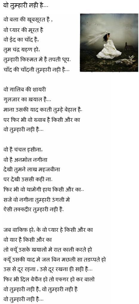 Woh tumhari nahi hai…