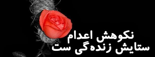 نکوهش اعدام... ستایش زندگی است...