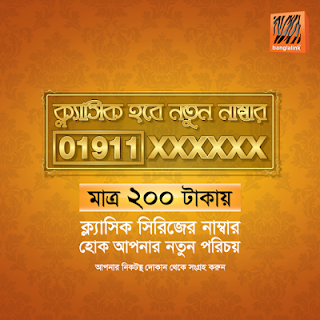 Banglalink+01911+Series+Number+Only+200tk