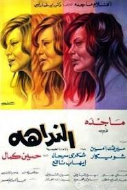 The Name Caller (1975)