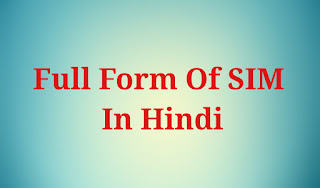 SIM Full Form In Hindi — SIM Full Meaning In Hindi