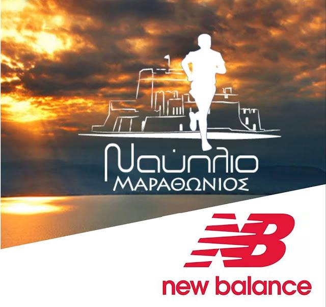 Οι τυχεροί του 6ου Μαραθωνίου Ναυπλίου που κερδίζουν από ένα ζευγάρι αθλητικά παπούτσια NEW BALANCE