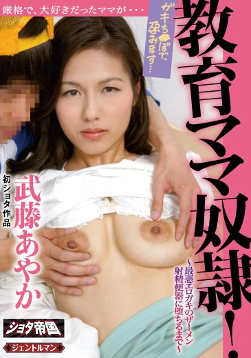 GENT-081 Education Mom Slave!- To Fall In Semen Ejaculation Toilet Bowl Of The Worst Erogaki First Shota Work Muto Ayaka