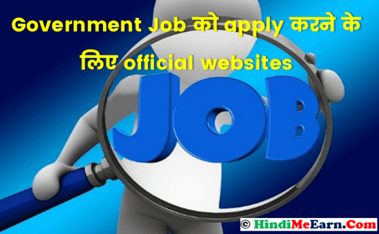 Government Job Ke Liye Apply Kare