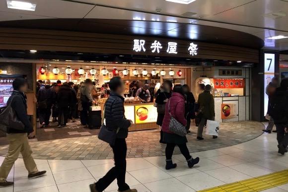 Bento Estação Trem Japão