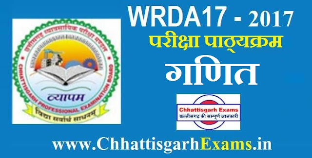 Mathematics Related Syllabus for Chhattisgarh Exam