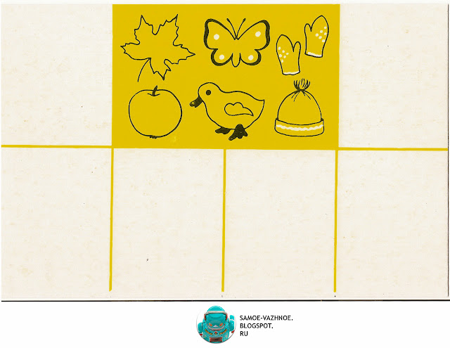 Игры на внимательность СССР советские старые из детства. Игра СССР цыплёнок, яблоко, варежки, шапка, лист, бабочка, жёлтый цвет карточки карта советская