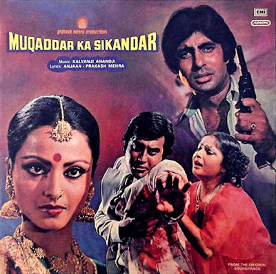 Muqaddar Ka Sikandar Movie Best Dialogues, Amitabh Bachchan Famous Dialogues From Muqaddar Ka Sikandar