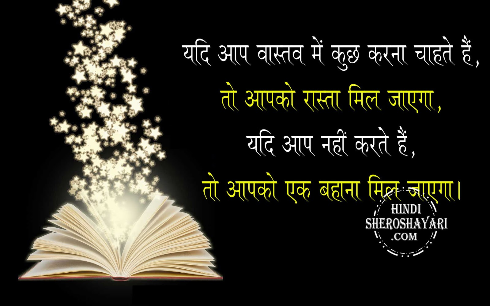 inspirational thought of life in hindi