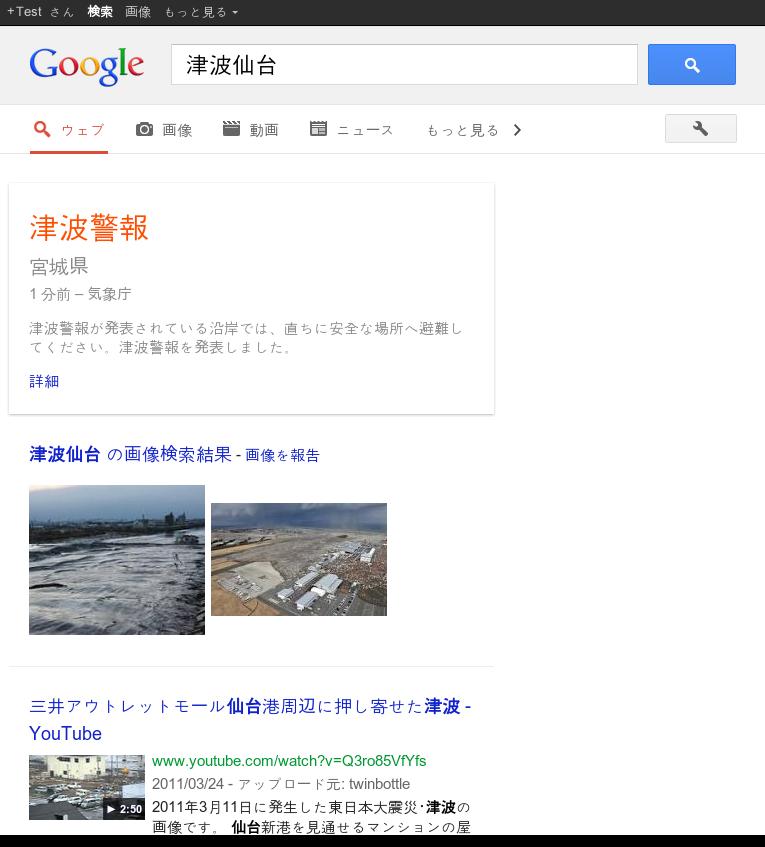 google-public-alerts
