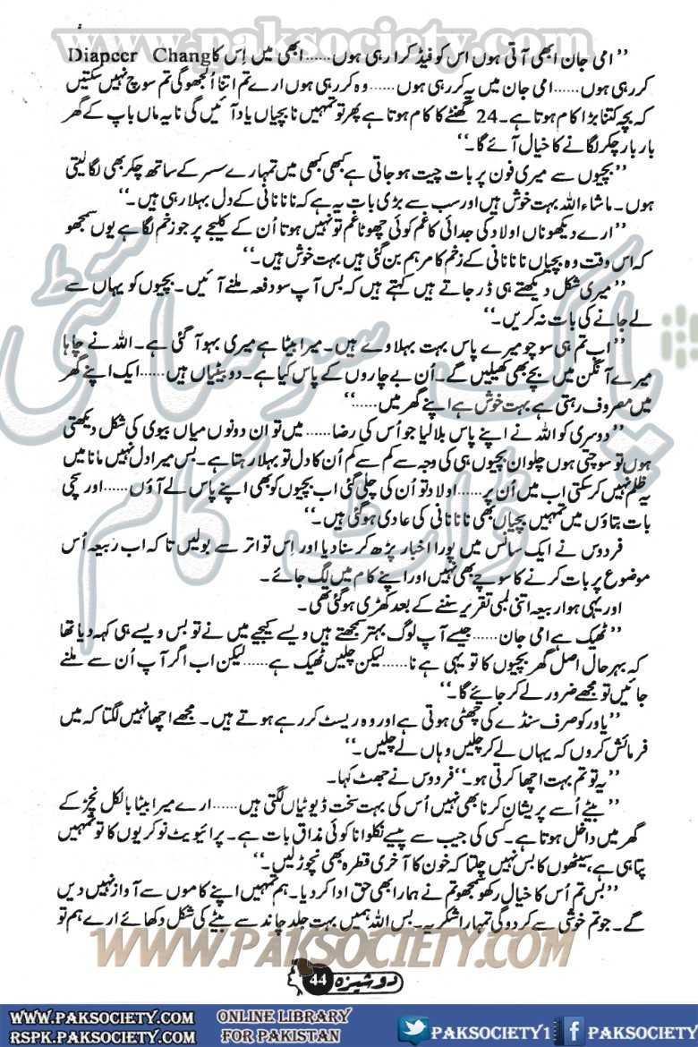 E riffat tair lahoti pdf siraj by novel