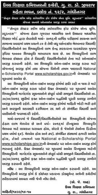 Central Sector Scheme of Scholarship for Collage and University Students 2016