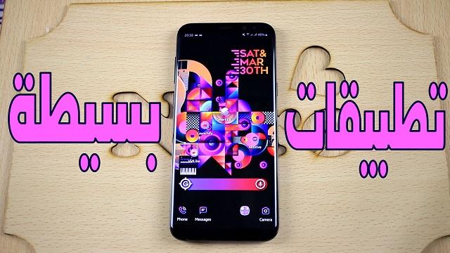 تطبيقات بسيطة و جميلة إستعملها على هاتفك الأندرويد
