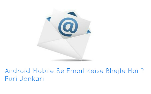 Email keise bheje