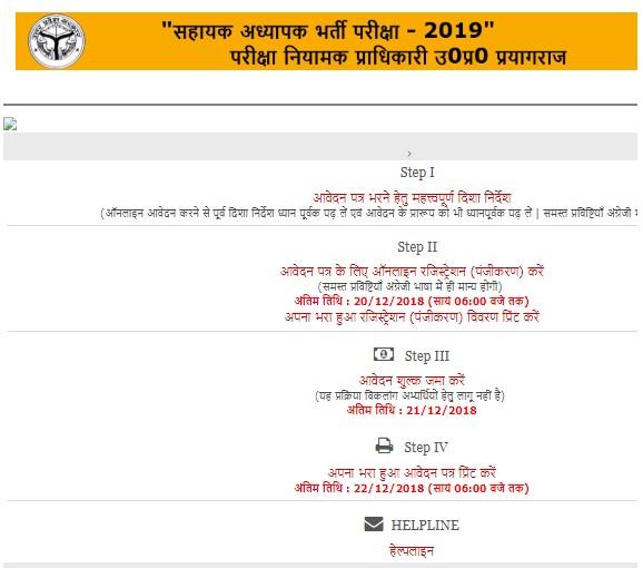 69000 सहायक अध्यापक भर्ती 2019 हेतु ऑनलाइन आवेदन करने हेतु क्लिक करें । स्टेप बाई स्टेप ऑनलाइन आवेदन की पूरी जानकारी, ट्यूटोरियल सहित । online application for 69000 shikshak bharti)