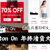 Cotton On 年终清货大减价!衣服、鞋子最低只需RM30!