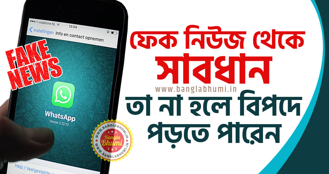 Stop WhatsApp Fake News Problem in West Bengal