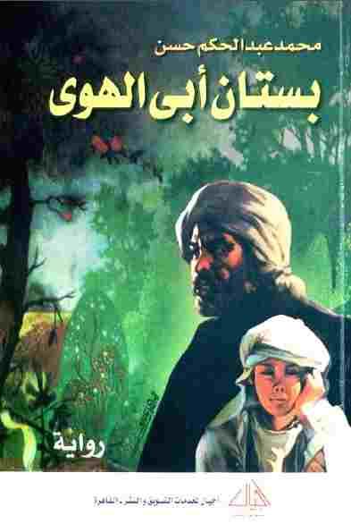 محمد عبد الحكم حسن