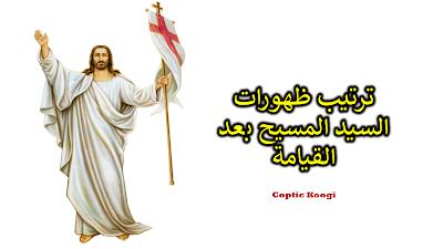 ترتيب ظهورات السيد المسيح بعد القيامة