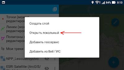 Добавить локальный файл как слой в мобильную ГИС NextGIS Mobile